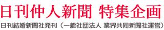 日刊仲人新聞特集企画[日刊結婚新聞社運営]